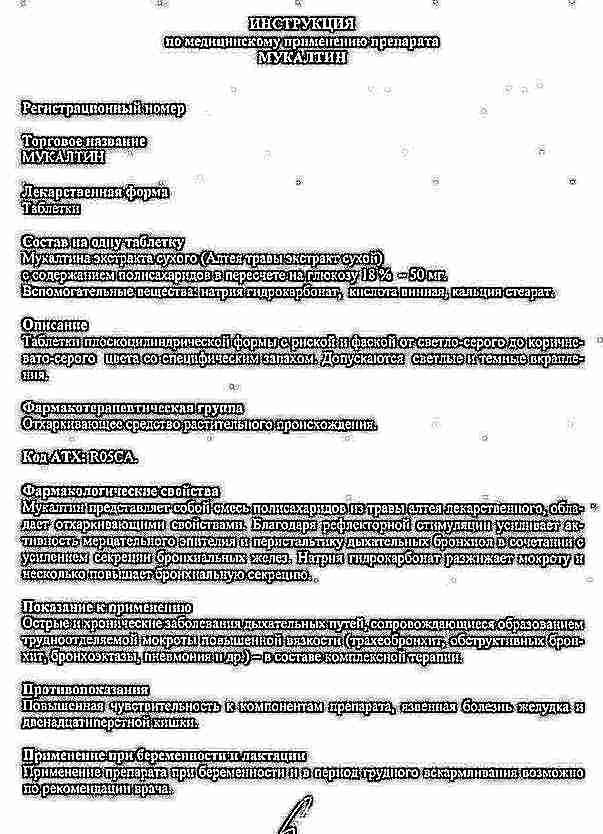 Мукалтин инструкция применение