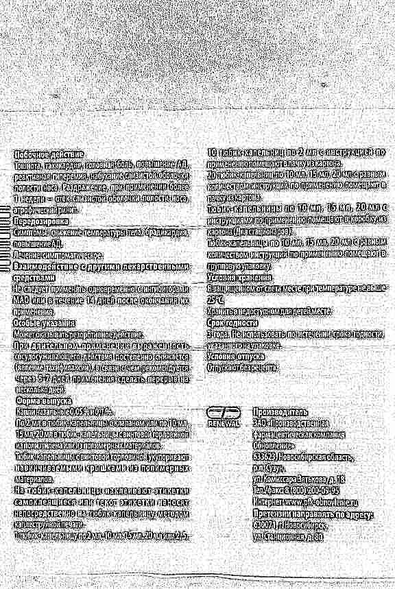 Нафтизин: инструкция по применению, цена, отзывы, аналоги.