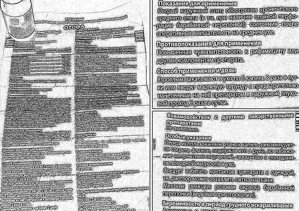 отофа ушные капли инструкция по применению магазинах BarkovSki пав