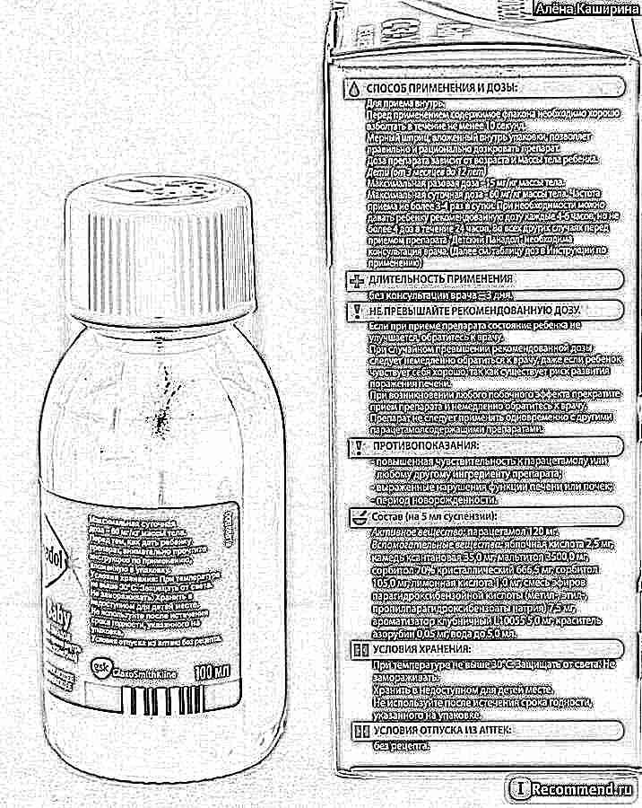 Парацетамол детский суспензия инструкция по применению