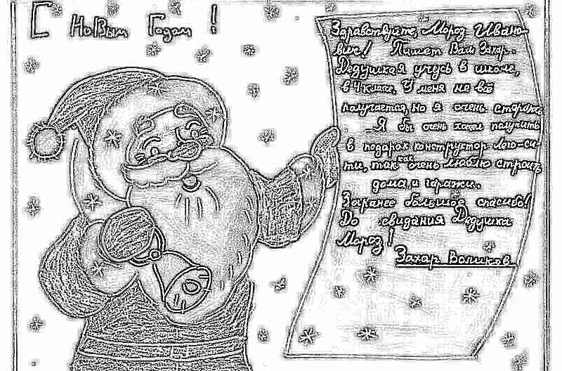 Как писать открытку деду морозу 7