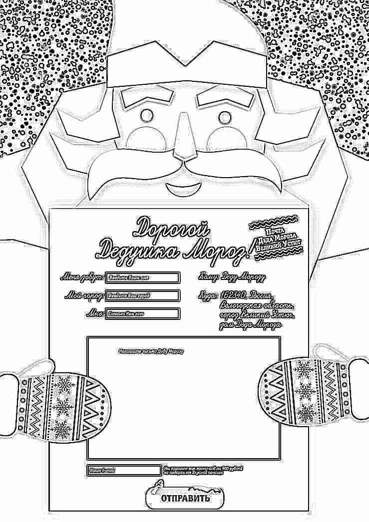 Письмо Деду Морозу 2018 - написать. - Вкусная помощь 63