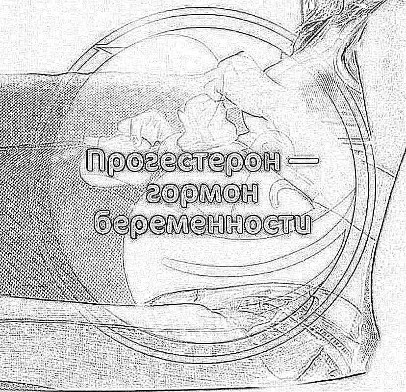 Расшифровка анализа прогестерона
