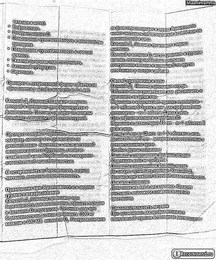 кальций д3 никомед инструкция по применению беременным