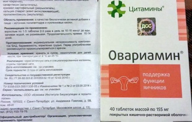 Схема приеиа овариомина и эпифамина! Эпифамин отзывы запись.