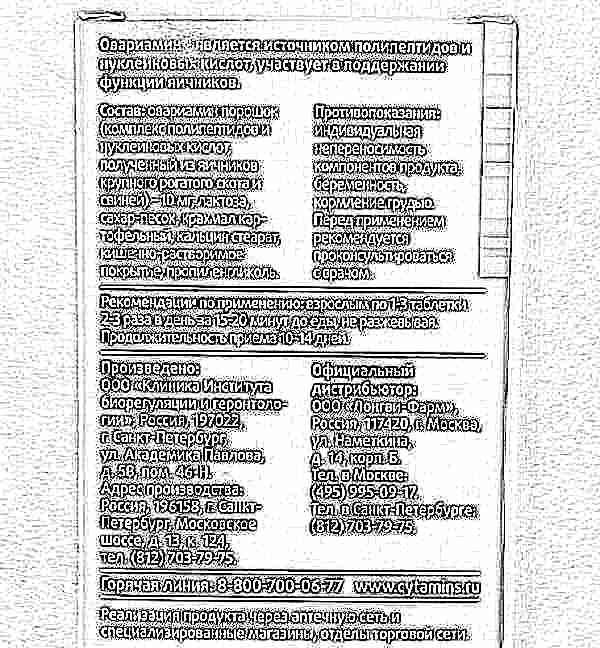 Овариамин инструкция по применению zdorovwomen.