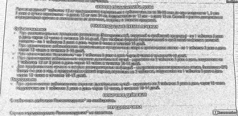 полиоксидоний инструкция по применению для детей цена
