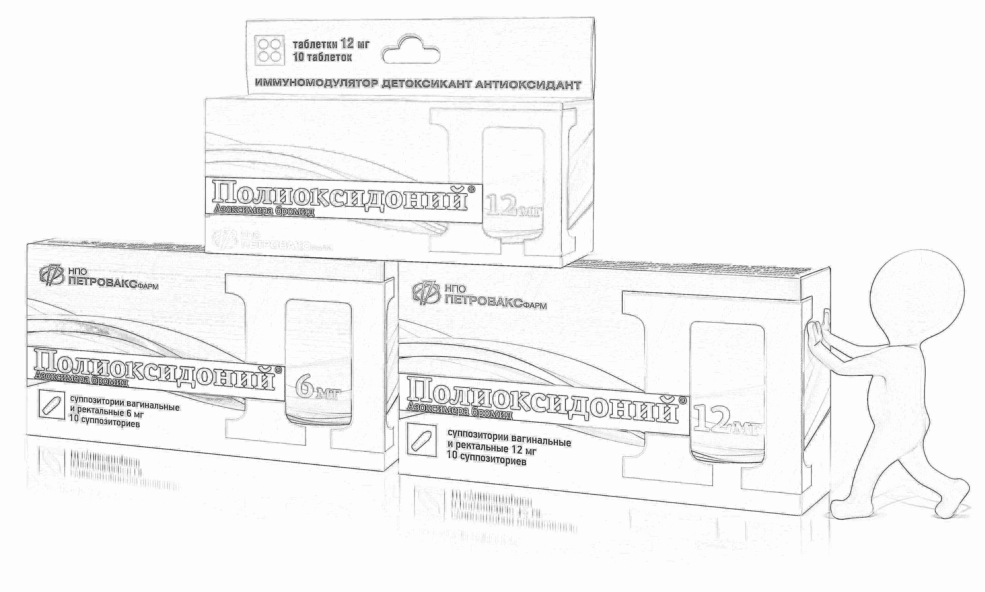 полиоксидоний таблетки инструкция по применению детям