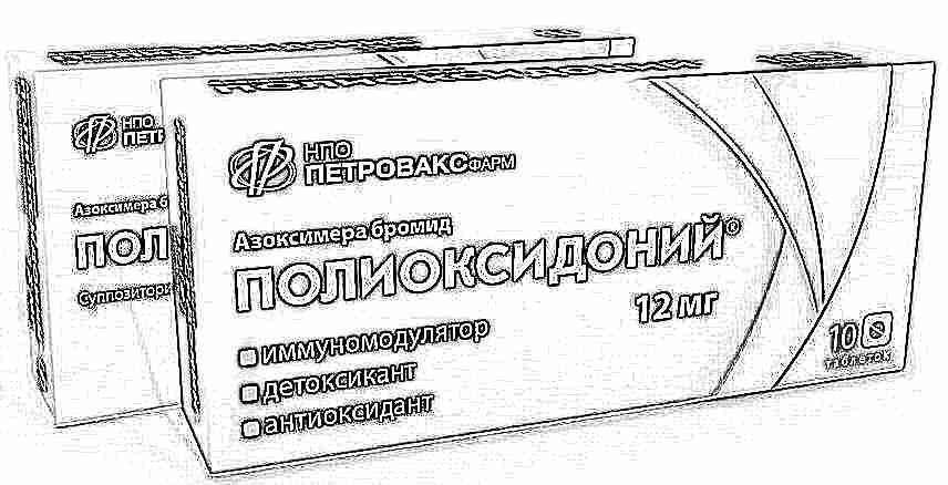 полиоксидоний инструкция по применению таблетки взрослым цена
