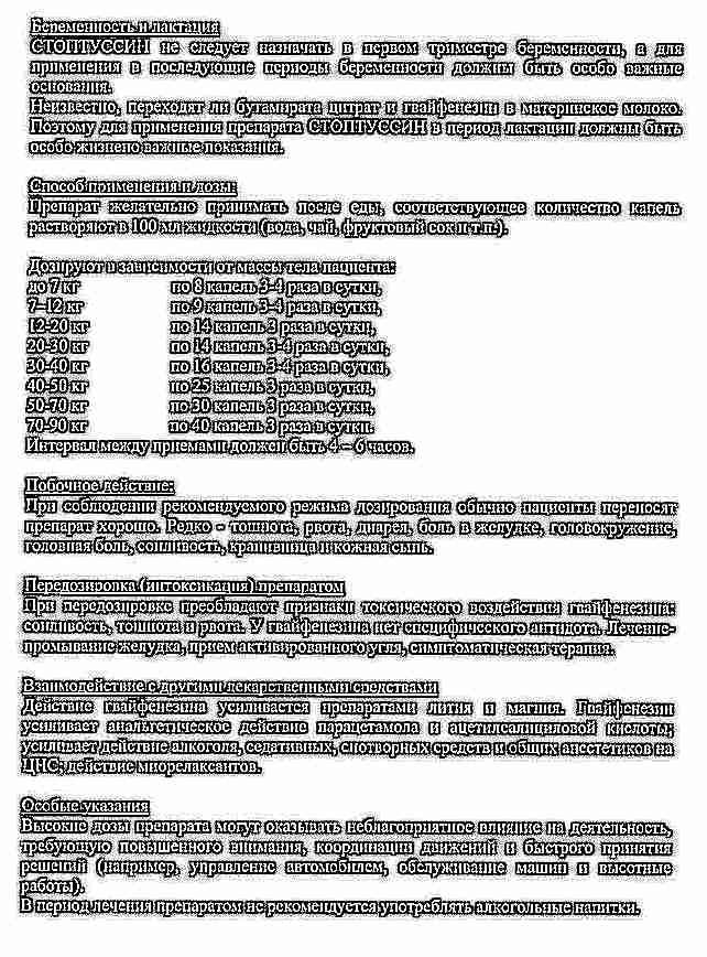 Стоптуссин от кашля: инструкция по применению, аналоги.