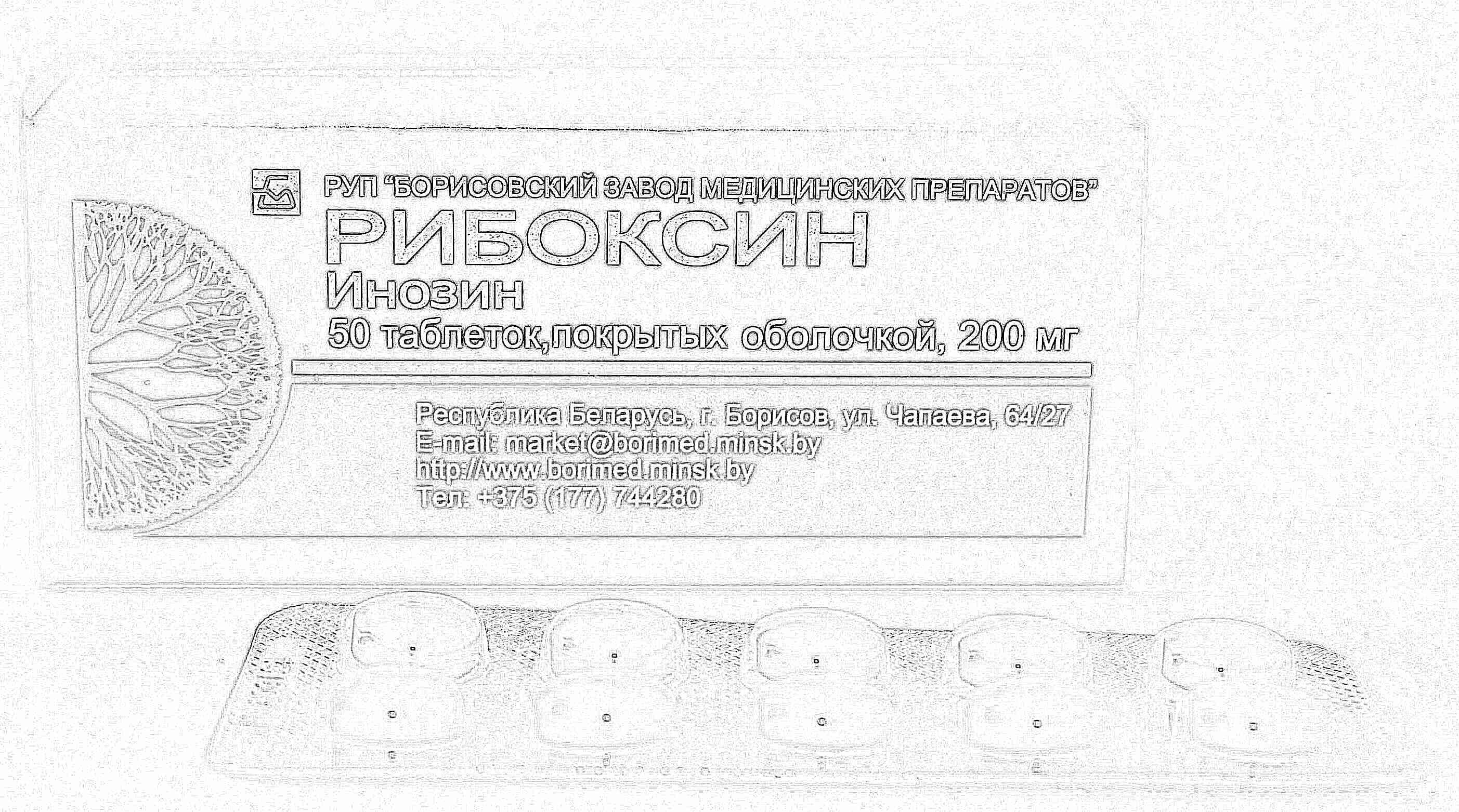 Рибоксин инструкция по применению детям