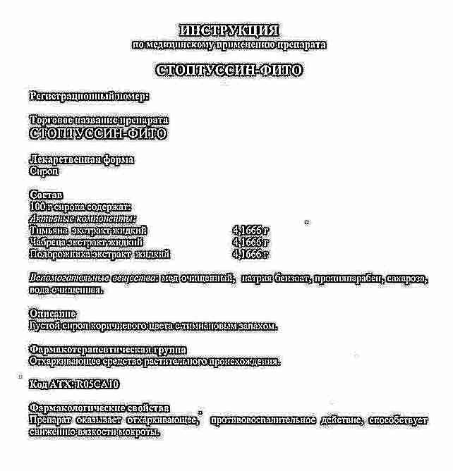 Стоптуссин фито 100 мл сироп: цена, инструкция, отзывы, купить в.