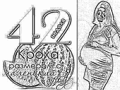 Почему не начинаются роды на 40 41 42 неделях беременности