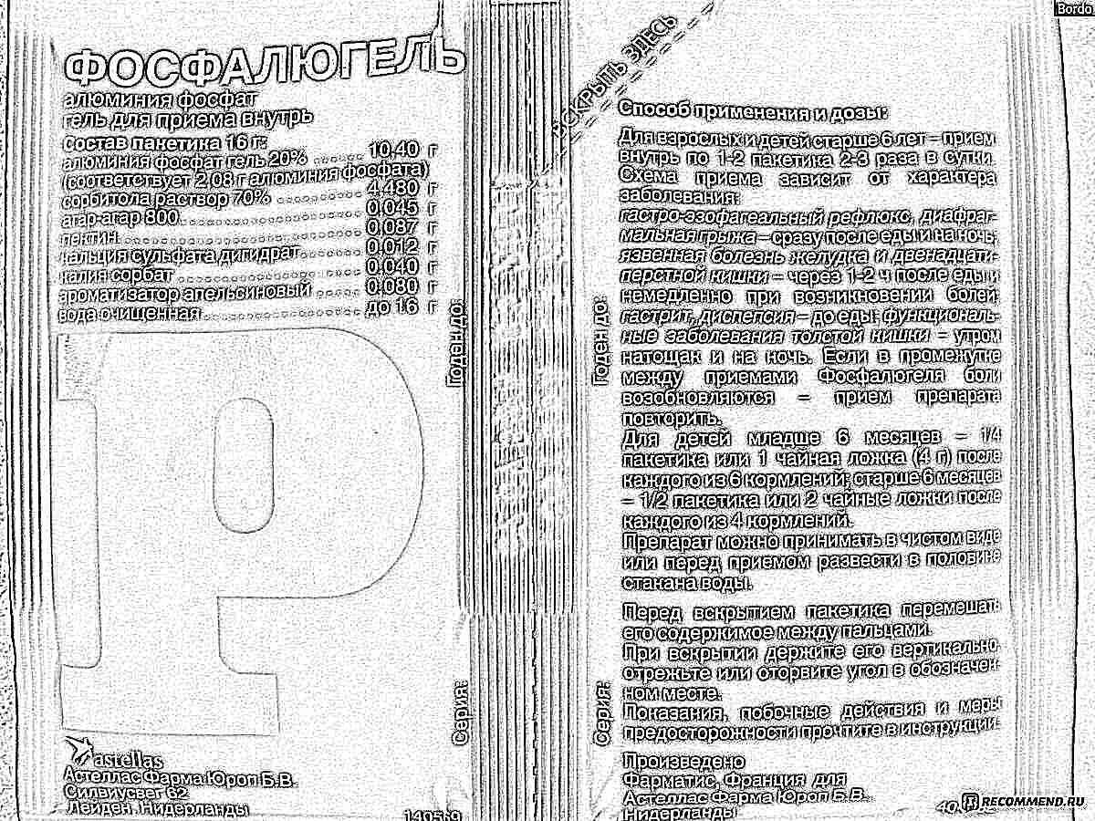 Фосфалюгель при беременности: показания к применению и дозировка