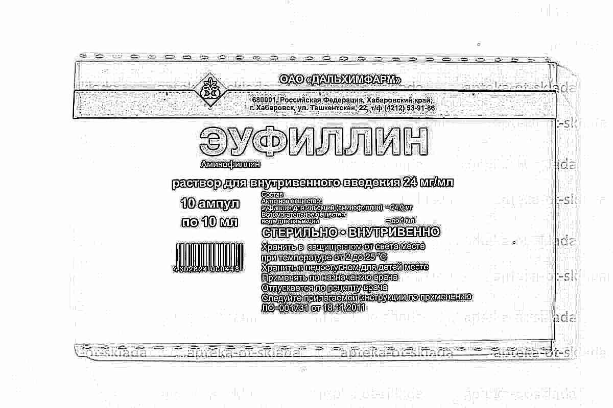 Эуфиллин таблетки официальная инструкция по применению.