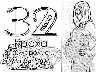 Секс на 31 32неделе беременности