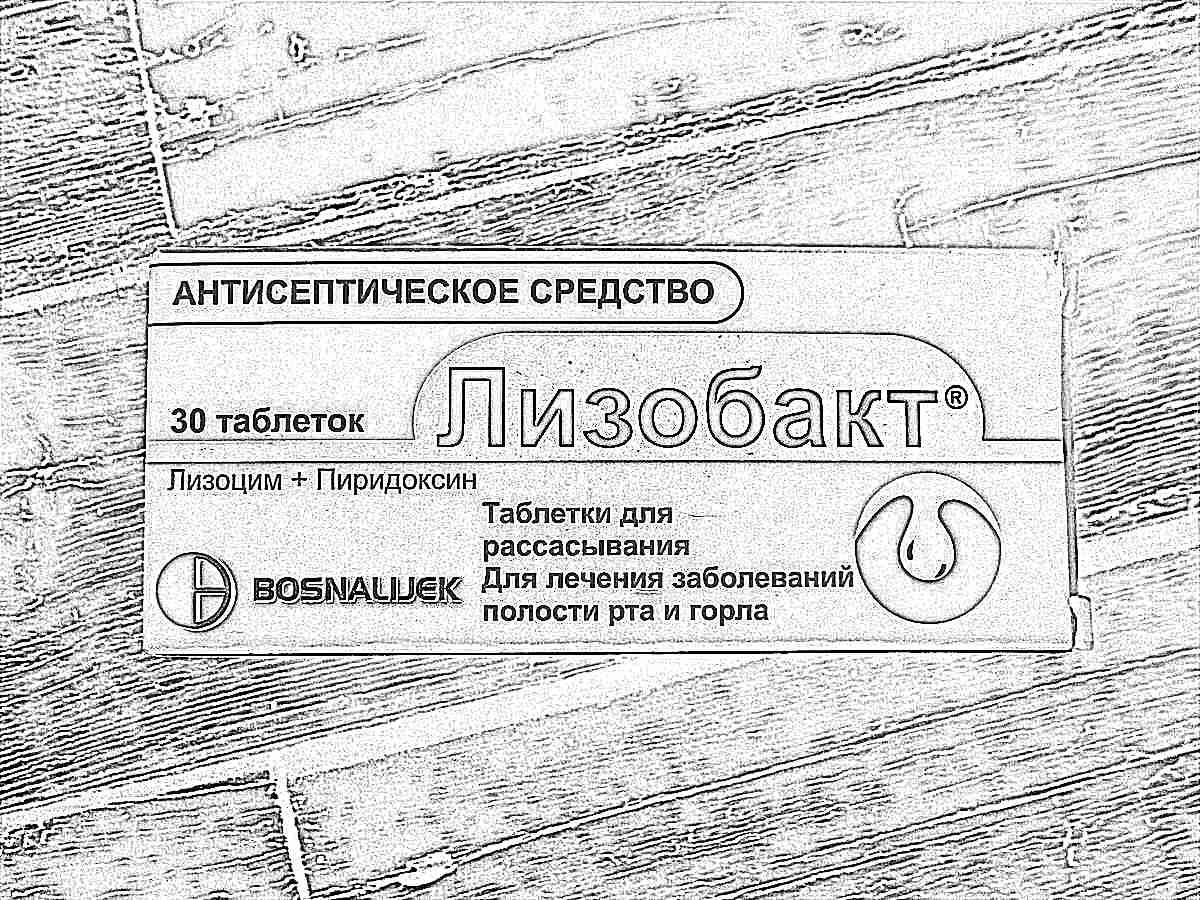 Как принимать Лизобакт при беременности — 1, 2, 3 триместр
