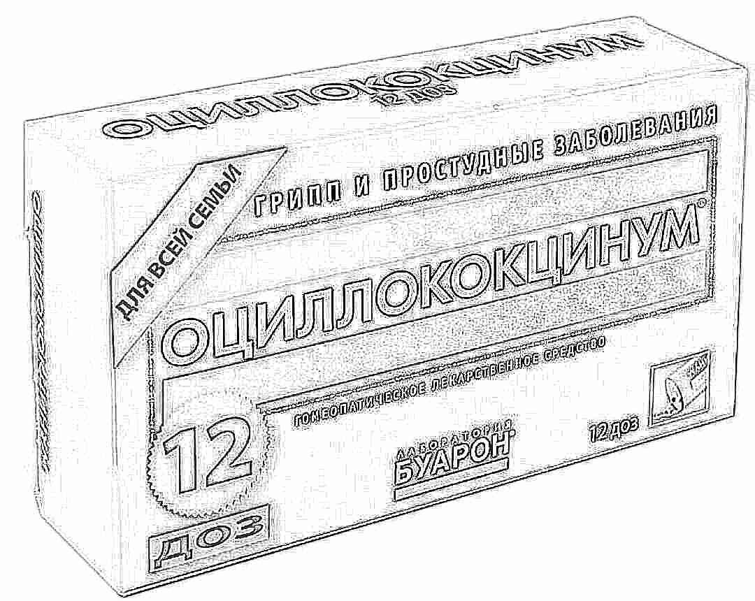 Оциллококцинум при беременности: инструкция по применению