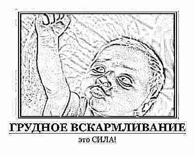 Грудное вскармливание ребенка - сила!