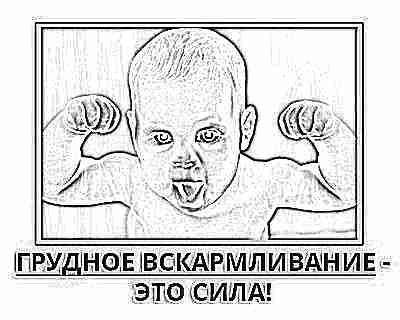 Грудное вскармливание ребенка - сила