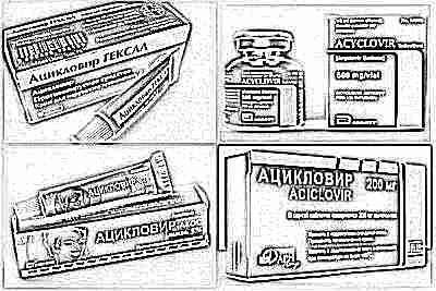 Ацикловир способ применения и дозы