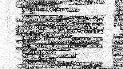 Амоксициллин 125 мг инструкция для детей