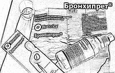 Таблетки бронхипрет инструкция по применению цена