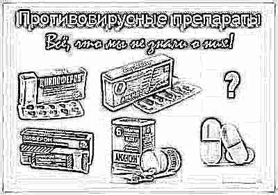 Противовирусные препараты для детей 5 лет при орви список лучших thumbnail