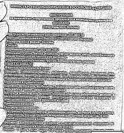 винилин бальзам шостаковского инструкция по применению
