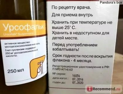 Урсофальк инструкция рлс