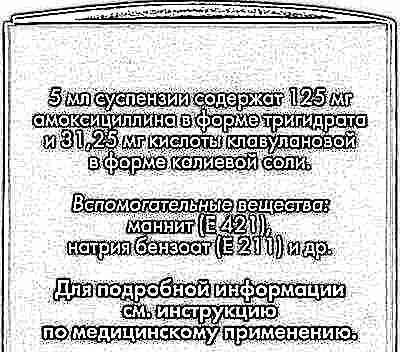 Амоксиклав суспензия 250 мг для детей: инструкция по применению, цена, отзывы, как разводить, дозировка детям