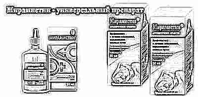 Мирамистин во втором триместре беременности
