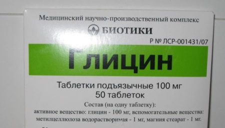 Глицин для грудничков комаровский