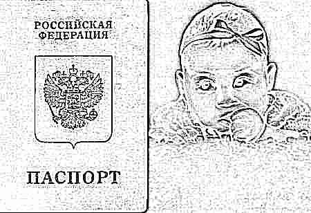 Дети в паспорте рф фото