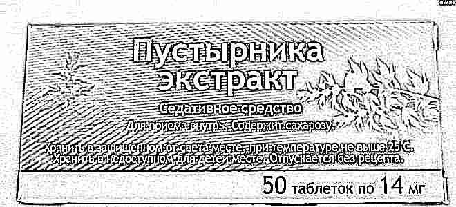 Пустырник таблетки ребенку 4 года