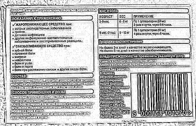 Свечи нурофен для ребенка 5 лет дозировка