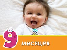 Малышу 9 месяцев картинки поздравления 198